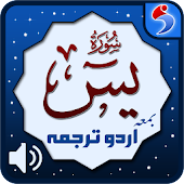 Surah Yaseen with Urdu - Read and Listen Offline