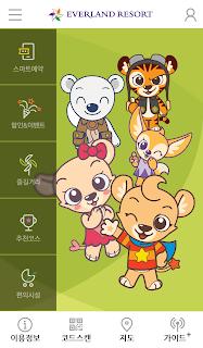 Everland Guide screenshot 01