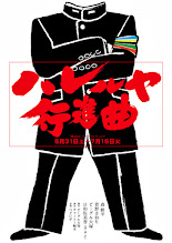 Photo: 「ハレルヤ行進曲」表紙 今回は応援団のお話です!