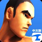 Kongfu удар CN icon