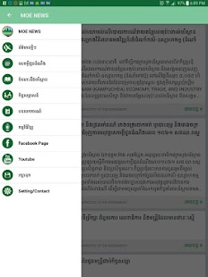 MOE CAMBODIA screenshot 4