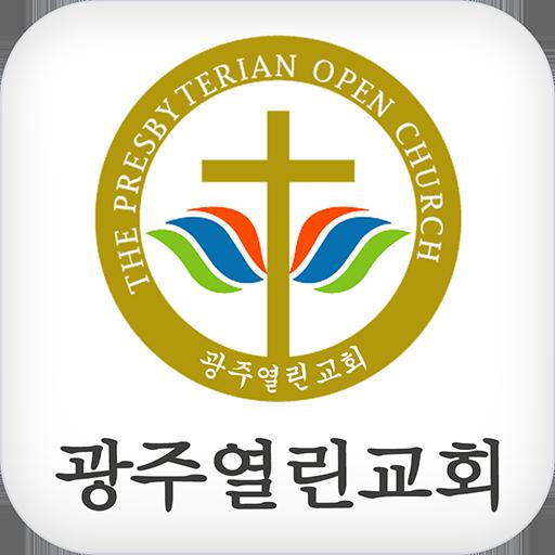광주열린교회