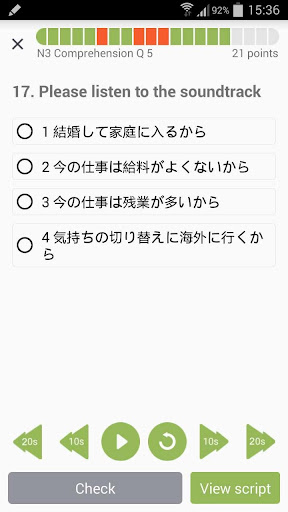 Ohayou - 日语考试听力练习 | JLPT日文听力学习|玩教育App免費|玩APPs