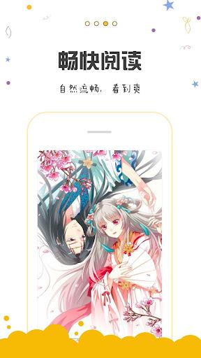 漫画人国漫版 screenshot 3