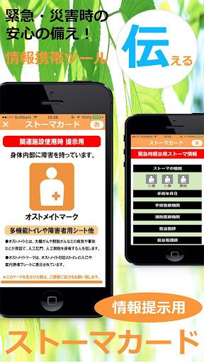 玩醫療App|オストメイトなび免費|APP試玩