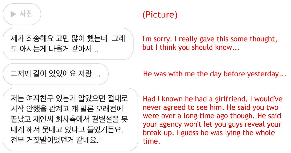 jang jane nam taehyun dm translations