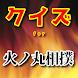 クイズfor火ノ丸相撲 少年ジャンプ漫画&アニメ 無料アプリ - Androidアプリ