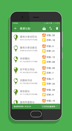 台南TBike screenshot 7