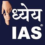 UPSC IAS CSAT 2016