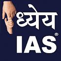 UPSC IAS CSAT 2016 icon