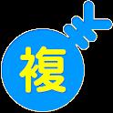 複式家計簿pro icon
