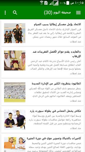 أخبار الرياضة السعودية