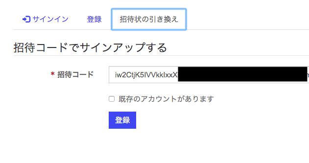 リンクをクリックすると招待コードが入力済みとなる