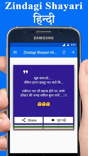 Zindagi Shayari Hindi 2019 screenshots 1