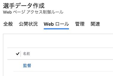 作成エンティティフォームのあるWebページに権限がないと