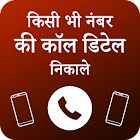 How to Get Call Details of Others: Call History