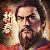 新三國志手機版-光榮特庫摩授權 file APK for Gaming PC/PS3/PS4 Smart TV