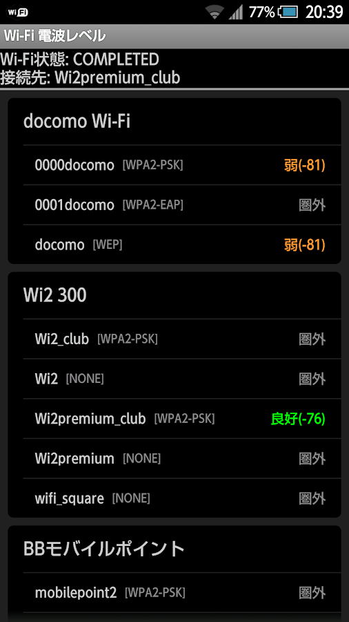 Wi-Fi Auto-connect- screenshot