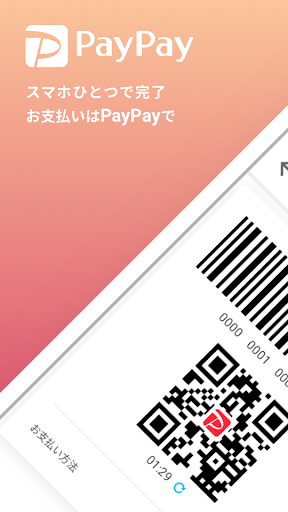 PayPay-QRu30b3u30fcu30c9u30fbu30d0u30fcu30b3u30fcu30c9u3067u652fu6255u3046u30b9u30deu30dbu30a2u30d7u30ea  PC u7528 2