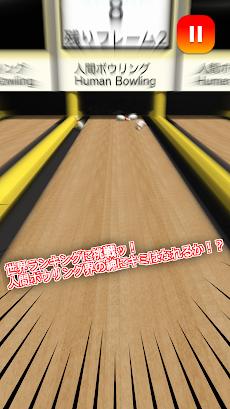 人間ボウリングのおすすめ画像3