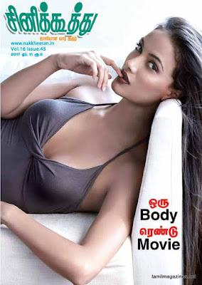 Tamil Weekly Magazine Cinekoothu