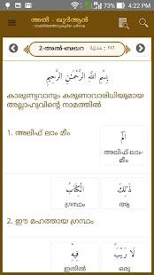 Al Quran Malayalam - náhled