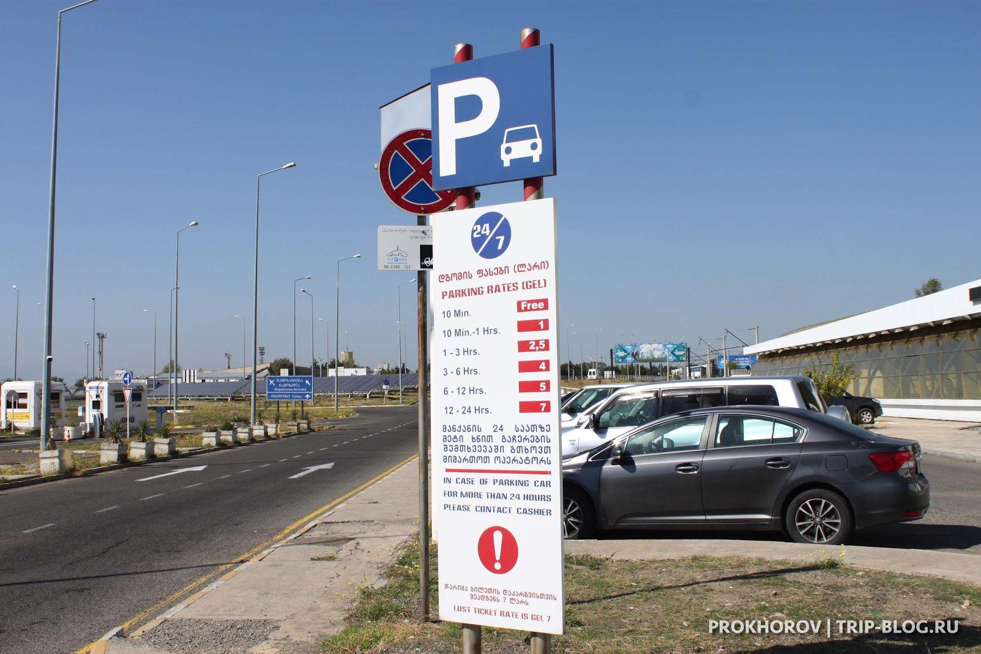 парковка рядом с ж/д станцией у аэропорта Тбилиси