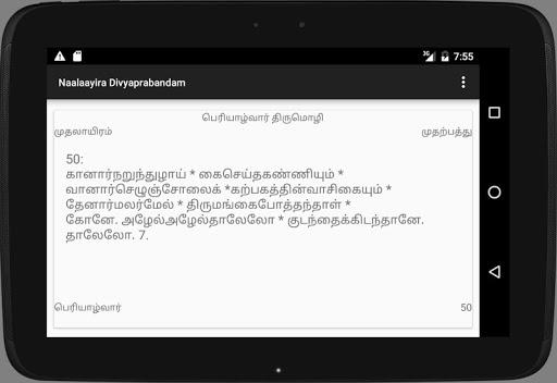 Naalaayira Divyaprabandam