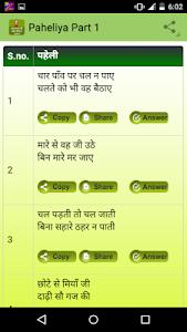 Anjani paheliya 2015 screenshot 3