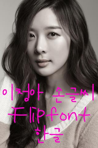 LeeChungA™ Korean Flipfont screenshot 1