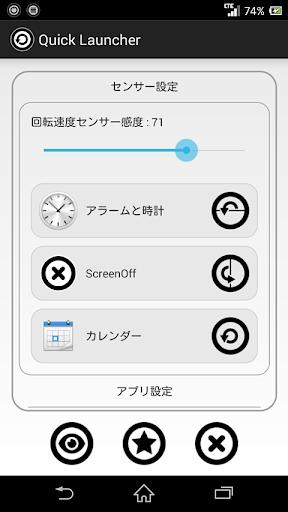 広告無し★クイックランチャー★回転センサーで好きなアプリ起動