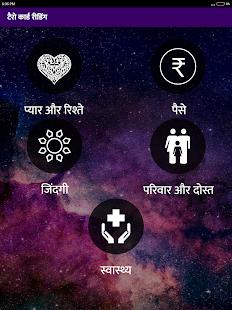 tarot card reading in hindi pdf