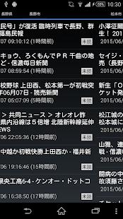 長野県のニュース - náhled