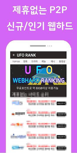 드라마다시보기무료어플 UFO RANK screenshot 1