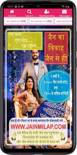 Jain Milap जैन का विवाह जैन से ही… 1.6 screenshots 2