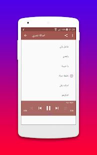 اغانى اصالة نصري بدون نت 2018 - Assala Nasri - náhled