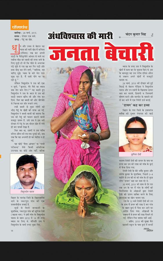 Saras salil hindi magazine