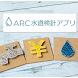 ARC水道検針アプリ