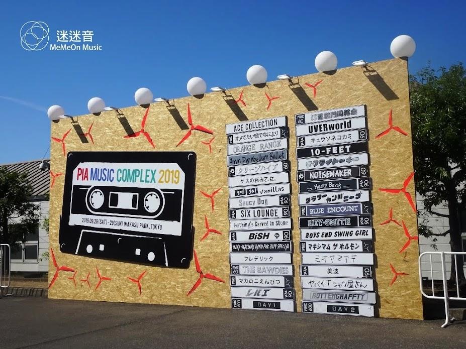 【迷迷現場】PIA 音樂祭 神秘話題新人 美波 會場塞爆
