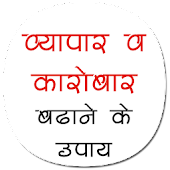 Develop Business in Hindi