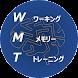 WMT ワーキングメモリトレーニング - Androidアプリ