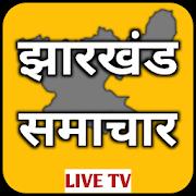 Jharkhand News Live TV-Jharkhand News Hindi Update