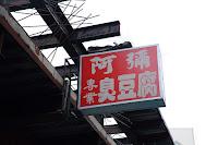 佳里阿彌專業臭豆腐
