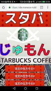 スタバコーヒーじゅもんforStarbucks Coffee