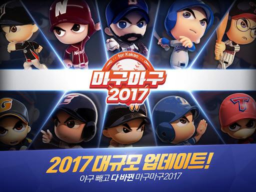 마구마구2017 for Kakao screenshot 9