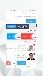 Download عافيتك - Afitak For PC Windows and Mac apk screenshot 1