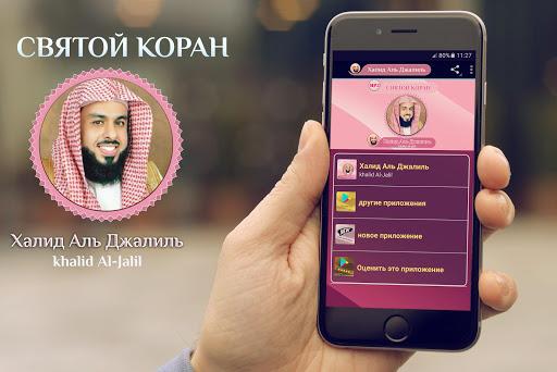 60 hizb khalid al-jalil mp3 gratuit