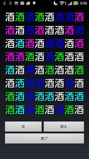 文字間違い探し|玩解謎App免費|玩APPs