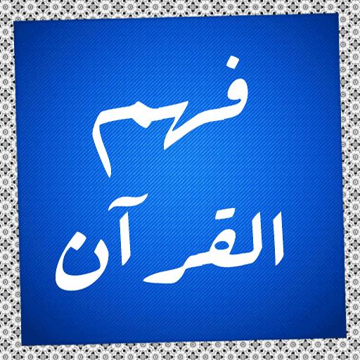 فهم القرآن