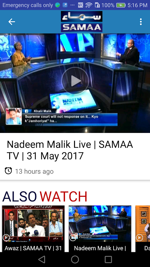 Samaa News App- screenshot